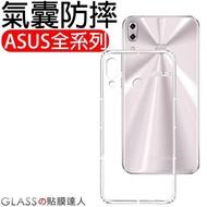 Asus 華碩 ZenFone4 ZE554KL MaxPlus ZE552KL ZE520KL 空壓殼 防摔殼 手機殼