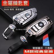 BMW鑰匙套 鑰匙包 鑰匙扣 寶馬鑰匙皮套 刀鋒款 鑰匙圈 X3  X4 X5 528 328