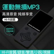 糖衣子輕鬆購【WE0149】超薄迷你運動藍牙音樂播放器MP3隨身聽小插卡MP4
