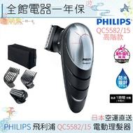 【日本代購】PHILIPS 飛利浦 QC5582 電動理髮器  QC5582/15 QC5572 QC5562 電動剃刀 理髮 【一期一會】