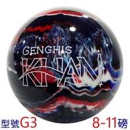 【DJ80 嚴選】I-WEI 成吉思汗G3 POLY高級保齡球8-11磅(型號G3)