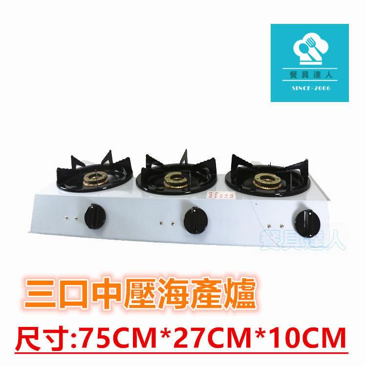 三口電子中壓海產爐/3B快速爐/廣東粥烏龍鍋臭臭鍋專用快速爐
