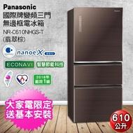 【Panasonic 國際牌★送商品卡1000+吸濕毯】610公升一級能效智慧節能變頻三門冰箱(NR-C610NHGS-T 翡翠棕)