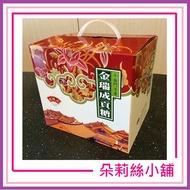 金瑞成貢糖禮盒(6入)