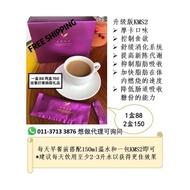 [Shop Malaysia] 新品升级版KMS2 DARK CHOCOLATE MOCHA 瘦身摩卡 1box 15 sachet