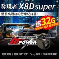 Polaroid 寶麗萊 MS276WG 蜂鷹 SONY感光雙鏡頭 WIFI機車行車紀錄器【贈32G記憶卡+機車後視萬用手機架】