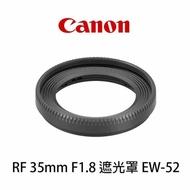 【酷BEE】Canon EW-52 遮光罩 EOS R RF 35mm F1.8 原廠配件 台灣佳能公司貨