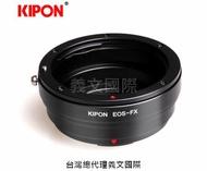 Kipon轉接環專賣店:EOS-FX(Fuji X,富士,Canon EF,X-H1,X-Pro3,X-Pro2,X-T2,X-T3,X-T20,X-T30,X-T100,X-E3)