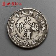 【古董古玩】銀元銀幣收藏銅制銀元宣統三年大清銀幣宣三五角龍洋