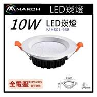 ☼金順心☼專業照明~MARCH LED 10W 崁燈 9.5cm 嵌燈 櫥櫃燈 三段變色 MH801-93B