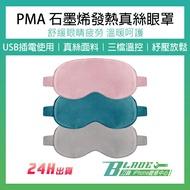 PMA石墨烯發熱真絲眼罩 現貨 當天出貨 小米有品 發熱眼罩 眼罩 緩解眼睛疲勞 熱敷 石墨烯【刀鋒】