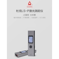 新品 現貨速發 杜克 LS-P 激光測距儀