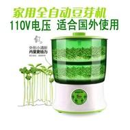110V臺灣可用伏雙層豆芽機家用全自動生豆芽機發芽機臺灣美國加拿大北