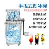 家用手動碎冰機 刨冰機 製冰機 迷你攪拌機 透明多用途手搖刨冰機DIY