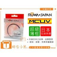 【聯合小熊】ROWA 超薄框 37 多層鍍膜 MCUV 保護鏡 37mm GF8 GF9 GF10 X鏡 14-42mm