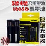【SENHO】18650鋰電池/充電電池充電器 LiitoKala 風扇電池 雙槽 四槽 3號4號鎳氫電池 智能充電器