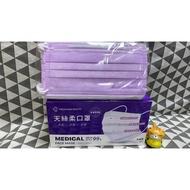 出清 ~佶兒 鋼印MADE IN TAIWAN 透氣 舒適 天絲柔成人醫療口罩 50入 紫羅蘭/香檳粉