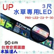 【水族達人】雅柏UP《水草專用LED燈 3尺(90cm) PRO-LED-ZX-P30》