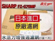 【森元電機】FZ-G70MF 水活力增強過濾網 KI-HS50.KI-GS50.KI-HS70可用