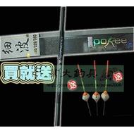◆萬大釣具◆細波ZOOM 八工竿18尺