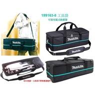 ~Makita 牧田 199163-8 工具袋 吸塵器 專用工具袋 DCL181 DCL182 DCL180 長型工具