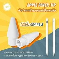 ส่งจากไทย 🔥 ปลายปากกาไอแพด ปลายปากกาapplepencil หัวปากกาไอแพด หัวปากกาapplepencil ปลายปากกา หัวปากกา apple pencil ipad applepenci หัวปากกาสำรอง