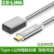花筏家CE-LINK Type-c公對母延長線10G  usb-c3.1任天堂switch數據線(多件購買有優惠)