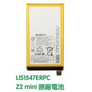 含稅發票 SONY Xperia Z2A D6563 Z2 MINI 原廠電池【贈工具+電池膠】LIS1547ERPC
