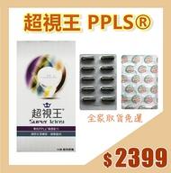 電視熱銷 超視王PPLS 膠囊食品 (60顆/盒)