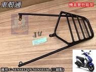 [車殼通]適用:G-SENSE125/X-SENSE150(三鎖點),,機車置物箱架.$1450.