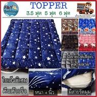 Topper ที่นอนท็อปเปอร์ (3.5 ฟุต, 5 ฟุต, 6 ฟุต) Youpik ใยเกรดA เด้งดี คืนตัวเร็ว อย่างหนา 4 นิ้ว มีหลายลายให้เลือก