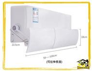 Household Bee - 分體冷氣擋風板 -C (伸縮款)