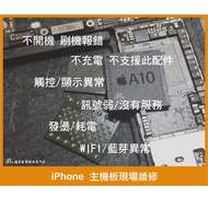 iPhone i6 6s i7 i8 & plus SE 訊號弱 無服務 發燙 耗電 WIFI 藍芽失效 台中主機板維修