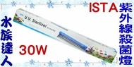 【水族達人】伊士達ISTA《紫外線殺菌燈(附T8-UV殺菌燈管)˙30W》