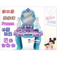 麗嬰兒童玩具館~扮家家酒玩具-迪士尼Disney-Frozen冰雪奇緣聲光化妝台/梳妝台