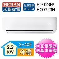 【滿額送mo幣★HERAN 禾聯】2-4坪 一級變頻冷暖型分離式空調(HI-G23H/HO-G23H)