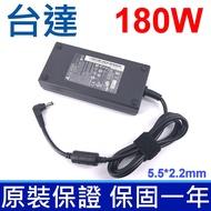 台達 原廠 180W 變壓器 2.5*5.5mm GT60 2PE 2QD 2PC WS63-7KR GX780DX