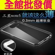 【Love Shop】三星Note5 超薄0.3mm 清水套 手機殼 N9200 手機套note5矽膠防摔 清水套