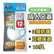 【日本空運進口】成人用 三層不織布 衛生口罩(12枚/包)x 5包(口罩  成人 公司 上班 捷運 公車)