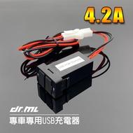 汽車專車專用4.2A雙USB充電電源插座ALTIS CAMRY YARIS VIOS TOYOTA SUZUKI皆可安裝