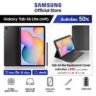 Samsung Galaxy Tab S6 Lite 64GB (WIFI) แลกซื้อ Samsung Tab S6 Lite Keyboard Cover ลด 50% จากราคาปกติ 2,990 บาท เหลือเพียง 1,495 บาท