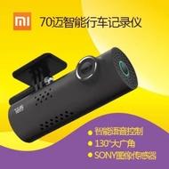 【台灣現貨】小米/米家有品 70邁智能記錄儀 行車記錄器 1080P