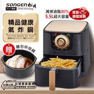 【SONGEN】松井5.5L無油健康精品美廚氣炸鍋(SG-550AF加贈麵包烘焙鍋)