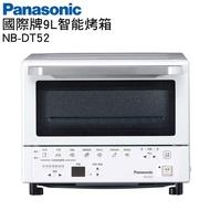 【Panasonic 國際牌】9公升智能烤箱(NB-DT52)