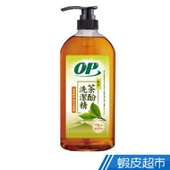 OP 純萃茶酚洗潔精 洗碗精 1000g 抗菌 不傷手 碗盤清潔 去油  現貨 蝦皮直送