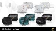 AirPods硬式保護套 Airpod pro 保護套大理石紋路 3代 iphone耳機殼 Hong Man康文 正版3C