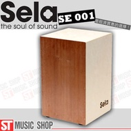 ST Music Shop★Sela德製Cajon木箱鼓/椅子鼓 SE001 (可DIY)‧獨家附贈攜行袋 ~免運費!