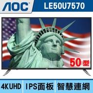 含運送+送高畫質行車記錄器【美國AOC】50吋4K UHD智慧聯網液晶顯示器+視訊盒LE50U7570