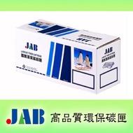 【JAB】HP 相容性碳粉匣(CF248A/48A 適用M15w/M28w)