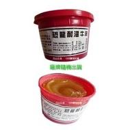 【元山五金】 牛油 黃油 鐵捲門 機械用 潤滑 防鏽 保護 P 罐裝 耐高溫(180度) 約420g